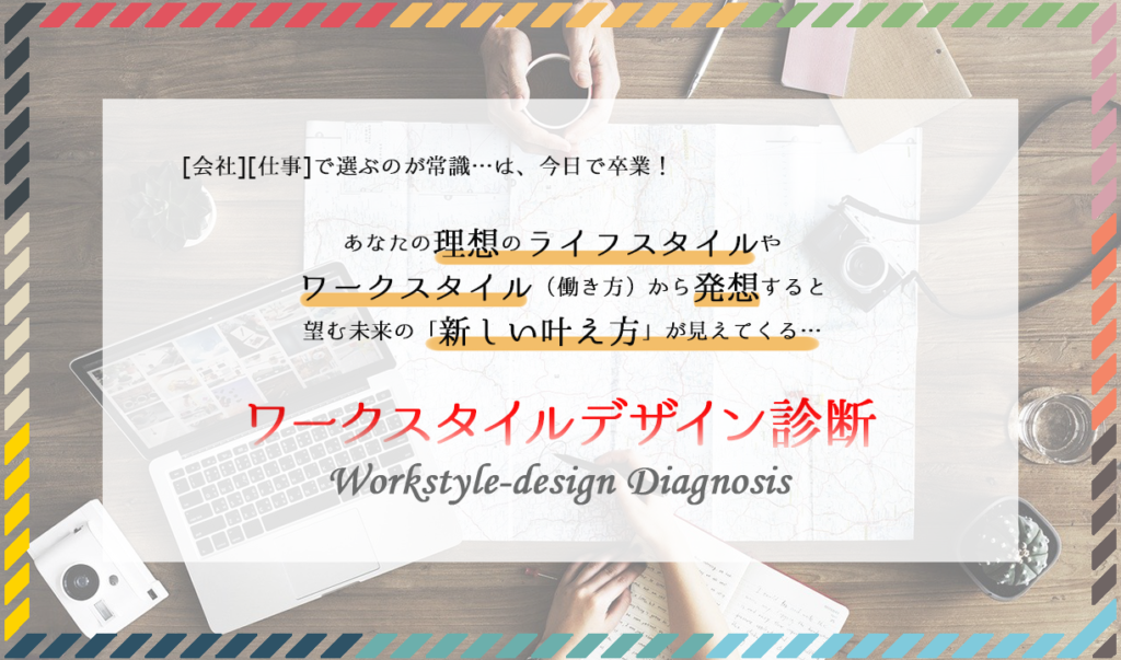 ワークスタイルデザイン診断