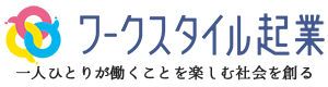 ワークスタイル起業協会